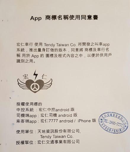 玩免費遊戲APP|下載宏仁7777 app不用錢|硬是要APP