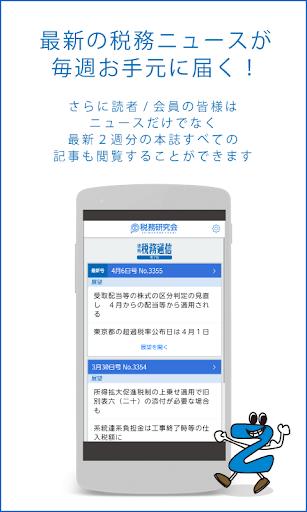 週刊税務通信電子版