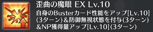 歪曲の魔眼[EX]