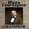 Обломов И.А.Гончаров icon