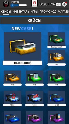Cool Case - Кейс Симулятор. Кейсы с вещами  captures d'écran 1