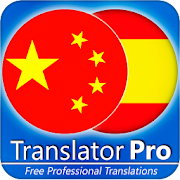 Spanish - Chinese Translator ( Text to Speech )