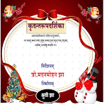 Kridantroopadarshika | Sanskrit 1.5