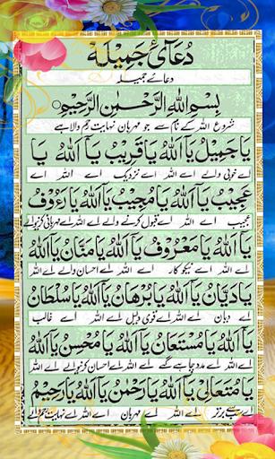 Download Dua Jameela Islamic App Google Play softwares