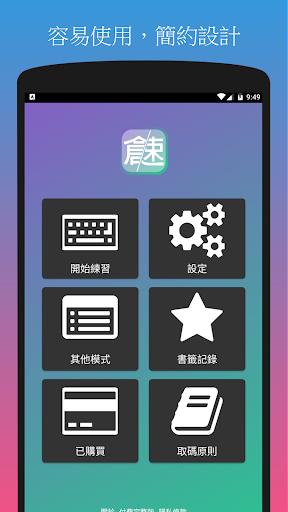 Screenshot for 倉頡/速成練習工具 in Hong Kong Play Store