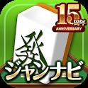 麻雀ジャンナビ icon