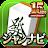 麻雀ジャンナビ logo