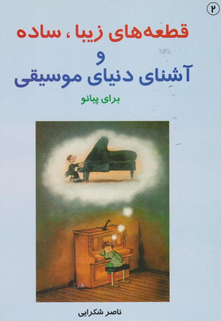کتاب قطعههای زیبا ساده پیانو ۲ ناصر شکرایی با سیدی انتشارات سرود