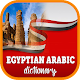 Download Egyptian Arabic Dictionary For PC Windows and Mac