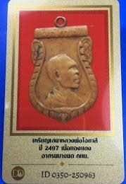 ###พระมีบัตรรับรอง 40บาท###เหรียญเสมาหลวงพ่อโอภาสี ปี2497 เนื้อทองแดง อาศรมบางมด กทม. พร้อมบัตรรับรองเวปดีดี-พระ