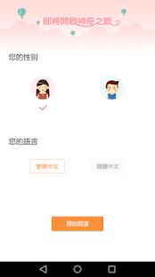 追小说 - náhled