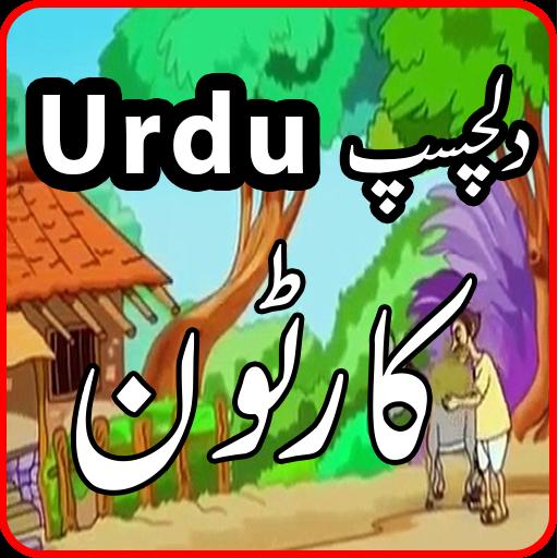 Bachon Kay Cartoons in Urdu