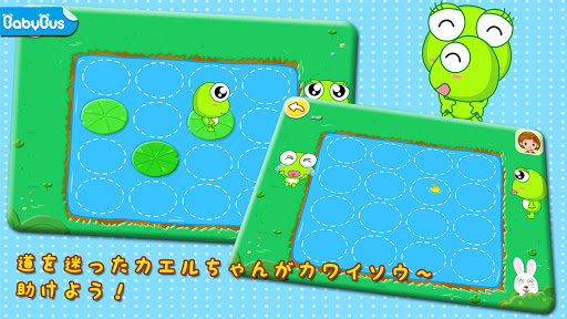 記憶トレーニングーBabyBus 子ども・幼児向け知育アプリ