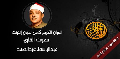 القران الكريم مرتل عبدالباسط عبدالصمد بدون انترنت Apps On