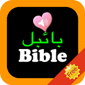 Urdu English Bilingual Audio Holy Bible Offline Android APK Download Free By JaqerSoft