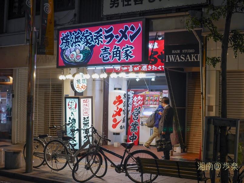 壱角家辻堂店 店舗夜景外観