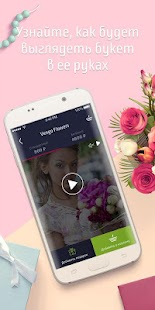 Vengo Flowers- screenshot thumbnail