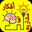 افكار و مشاريع مربحة icon