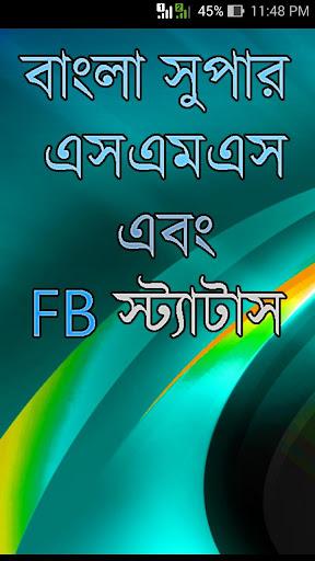 বাংলা সুপার এসএমএস bangla sms