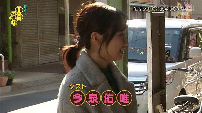 200423 (720p) Ariyoshi-kun no Shoujiki Sanpo ep171 (Imaizumi Yui)