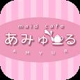 札幌メイドカフェ&バー【あみゅーる】公式アプリ icon