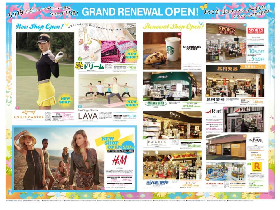 A142.【伊丹昆陽】GRAND RENEWAL OPEN02.jpg