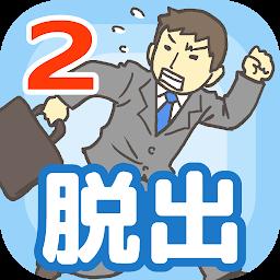 3月21日にオススメゲームに選定 ひまつぶしに最適なお手軽ゲーム 会社バックれる 2 脱出ゲーム Androidゲームズ