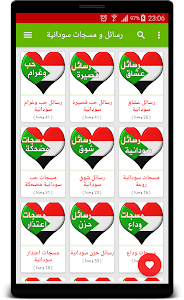 مسجات و رسائل حب سودانية screenshot 10