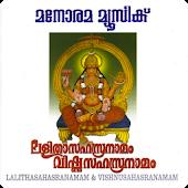 Lalitha & Vishnu Sahasranamam