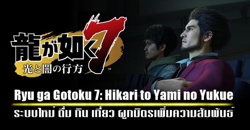 RYUGAKOTOKU 7 HIKARI TO YAMI NO YUKUE ระบบใหม่ ความสัมพันธ์ระหว่างเพื่อนสร้างได้!