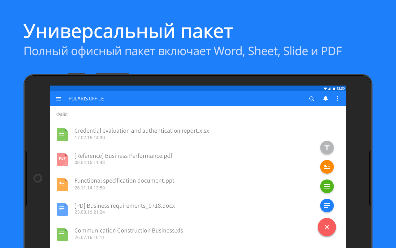 Polaris Office - Word, Docs, Sheets + PDF Reader – скриншот