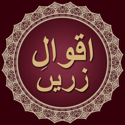 Aqwal-E-Zareen (app)