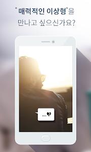 애인만들기,연인,채팅어플,소개팅,만남어플-프리챗 screenshot 1