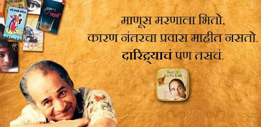 Marathi download vapurza ebook