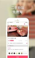 Screenshot of 百姓网—比58同城、赶集更多找工作兼职赚钱二手车租房装修信息