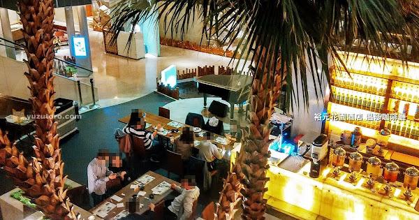 裕元花園酒店溫莎咖啡廳:飯店自助式百匯,早午餐吃到飽 | 台中市西屯區餐廳 台中交流道(台灣大道) 中港商圈