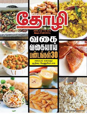 Tamil Bi-Monthly Magazine Kungumam Thozhi Recipes Supplement Tamil Cookbook