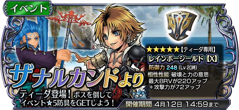 [Dissidia Final Fantasy Opera Omnia] Tidus จาก FFX มาแล้ว!