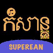 Khmer Kamsan