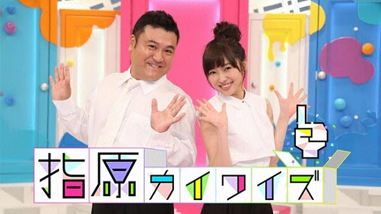 (TV-Variety)(720p) 指原カイワイズ Sashihara Kaiwaizu ep31 160629