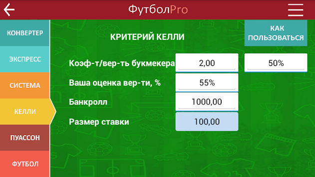 Download futbolpro: betting on football, calculator, forecasts apk.