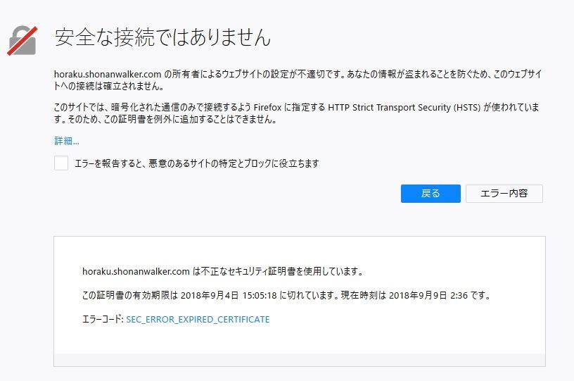 SSL証明書有効期限切れ2018.09.04