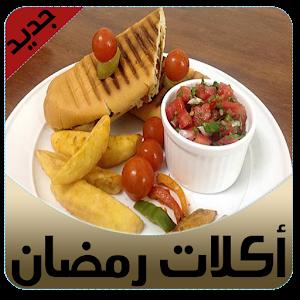 اكلات رمضانية 2016