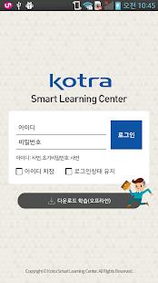 대한무역투자진흥공사 사이버연수원 - náhled
