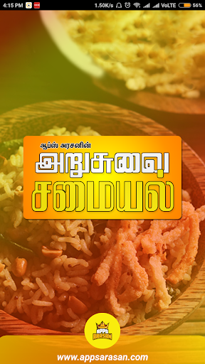 1000 arusuvai samayal tamil food recipes arasan by apps arasan 1000 arusuvai samayal tamil food recipes arasan by apps arasan google play united states searchman app data information forumfinder Images
