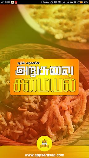 1000 arusuvai samayal tamil food recipes arasan by apps arasan 1000 arusuvai samayal tamil food recipes arasan by apps arasan google play united states searchman app data information forumfinder Choice Image