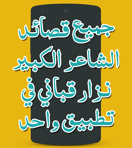 أشعار نزار قباني