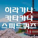 히라가나 카타카나 스피드퀴드 - 일본어기초, 일본어왕초보 icon