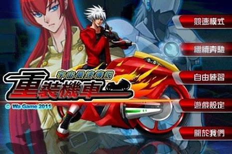 Speed Motor Screenshot