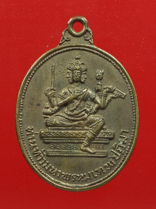 เหรียญท่านท้าวมหาพรหมเทพปฏิมา
